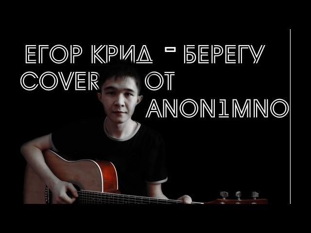 Егор крид - Берегу (cover от ANON1mNO)