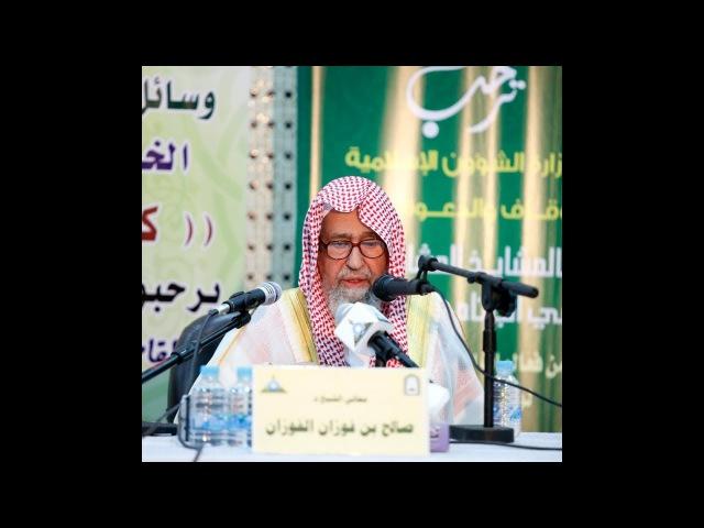 шейх Салих аль Фавзан тот кто остановился в такфире мушриков сам кафир