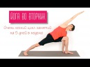 Йога во вторник Очень легкий комплекс йоги для начинающих b̆juf dj dnjhybr jxtym kturbb̆ rjvgktrc b̆jub lkz