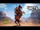 Battlefield 1, Прохождение Без Комментариев - Часть 1: Пролог [Ultra, PC, 1080p]