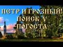 Пётр I и Иван Грозный. Поездка к погосту. Часть 1