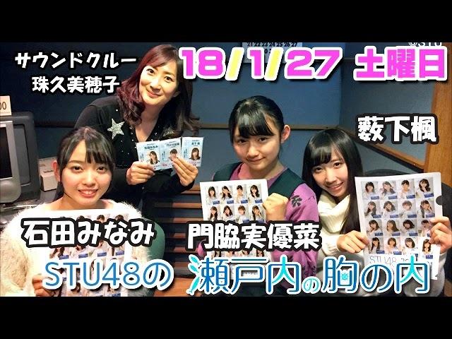 (27.01.18) STU48 No Senouchi No Munenouchi (Ishida MinamiYabushita FuKadowaki Miyuna)