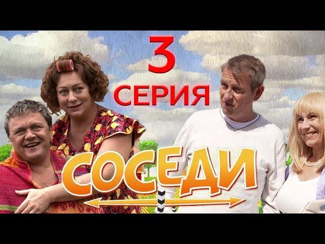 Соседи 3 серия (2012) HD 1080p