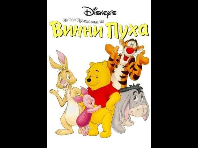 Новые приключения Винни Пуха.1серия 1 сезон-Пух снимается в кино/1-Pooh Oughta Be In Pictures