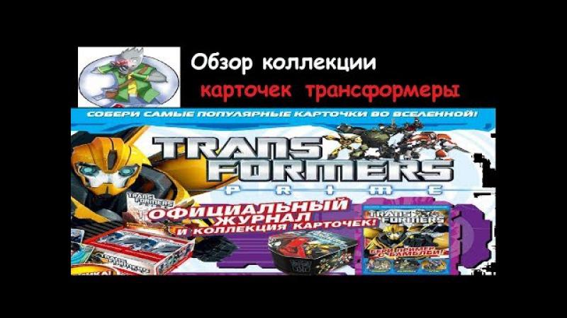 Трансформеры Прайм (Обзор карточек)