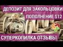 СуперКопилка ОТЗЫВЫ Пополнение $12 Депозит для Закольцовки