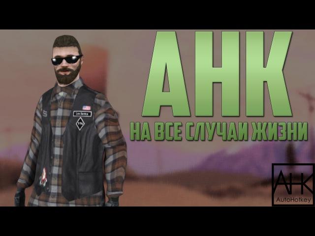 [MTA-RP] AHK БИНДЫ НА ВСЕ СЛУЧАИ ЖИЗНИ!
