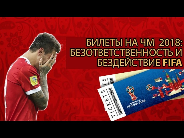 Билеты на ЧМ 2018: безответственность и бездействие FIFA