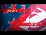 СКА-1946 - МХКСпартак. (15.12.2017)