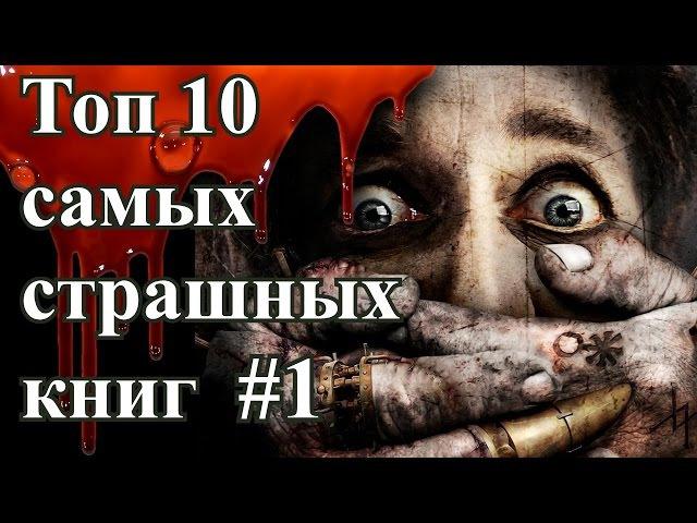 Топ 10 самых страшных книг 1 👻 | самые страшные книги | топ 10 самых страшных книг