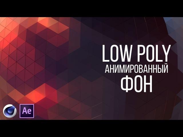 001 | Low poly анимированный фон [AE, C4D]