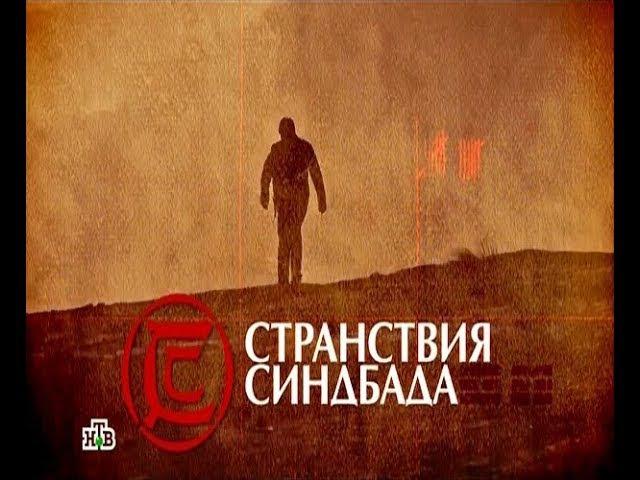 Странствия Синдбада 4 серия (2012)