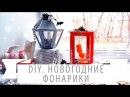 DIY Новогодние фонарики. Чем украсить комнату к Новому Году