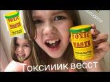 TOXIC WASTE CHALLENGE РАЗЪЕЛА ВО РТУ!!!!!ЭКСТРИИИИИМ