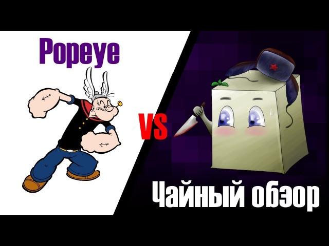 Popeye Famicom Чайный обзор игры смотреть онлайн без регистрации