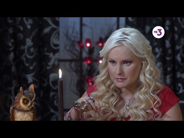 Сериал Гадалка 1 сезон 26 серия — смотреть онлайн видео, бесплатно!