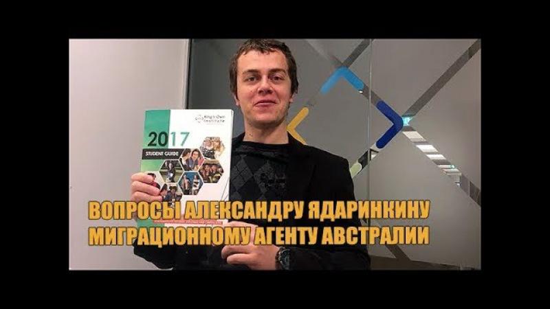 Вопросы миграционному агенту MARA Алексу Ядаринкину. [1Australia]1433