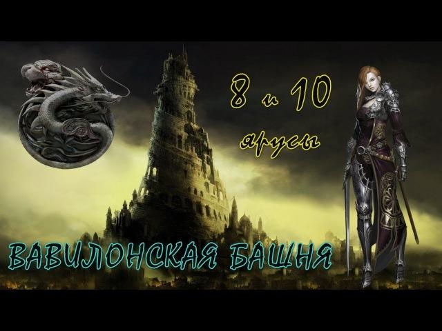 Вавилонская Башня 8 и 10 ярусы   Поднебесье Китайский сервер