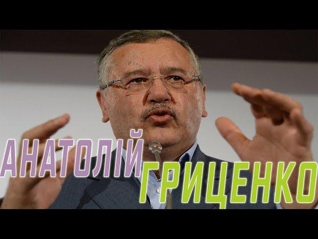 СЕРІЯ 22: Анатолій Гриценко - Містер Екс в укранській політиці та багаторазовий кандидат