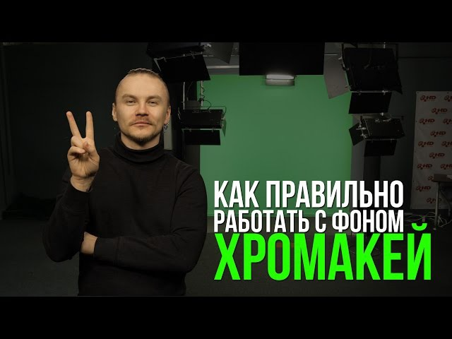 ХРОМАКЕЙ световая схема КЕИНГ как правильно работать на GREEN SCREEN