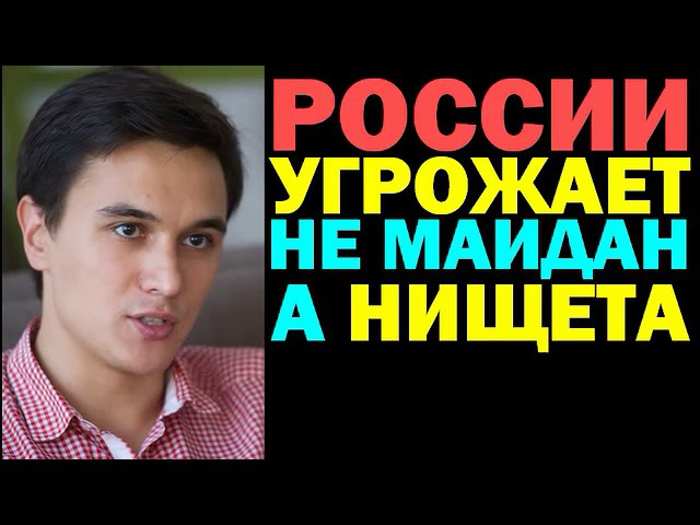 Россия погибнет не от майдана а от голода Владислав Жуковский