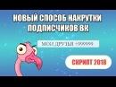 НОВЫЙ СПОСОБ НАКРУТКИ ПОДПИСЧИКОВ ВК - СКРИПТ 2018 - БЕЗ БАНА