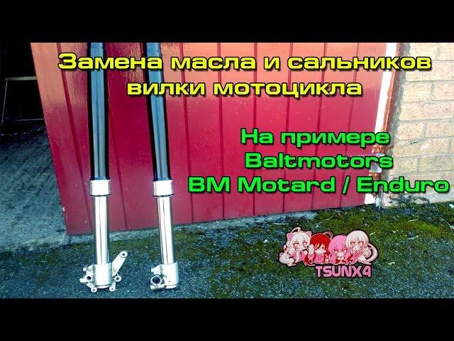Замена масла и сальников вилки мотоцикла Baltmotors BM Motard