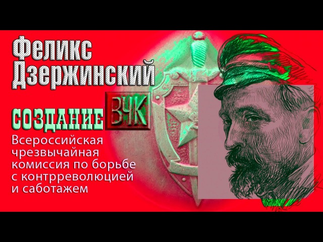 Феликс Дзержинский. Создание ВЧК. Александр Зданович - историк. 20.12.2017