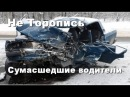 Сумасшедшие Водители Аварии с видео регистраторов часть 32 2018 HD