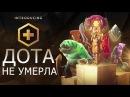 Dota Plus Мысли На Злобу Дня By Boroda4