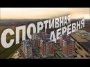 Обзор ЖК Спортивная Деревня Краснодар