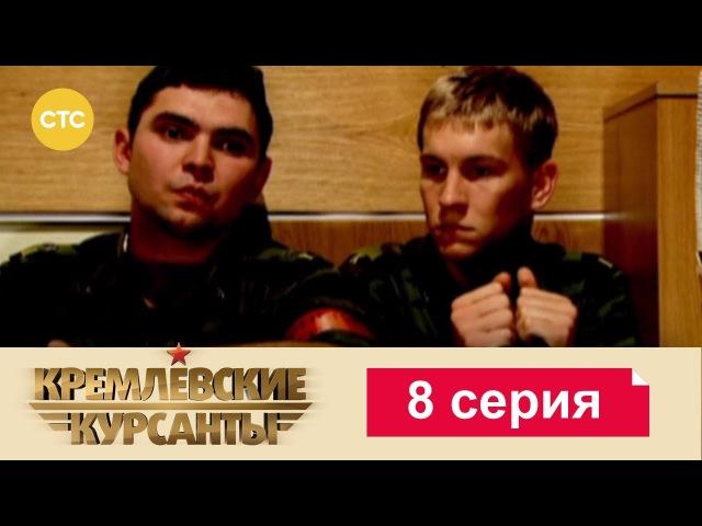 Кремлевские Курсанты 8