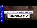 КОМАНДА А - нарезка 1 - Mi Gente J. Balvin and Willy William - Ermak and Coachman