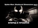 Прохождение Spider-Man Shattered Dimensions №2- ВПЕРЕД В ПРОШЛОЕ