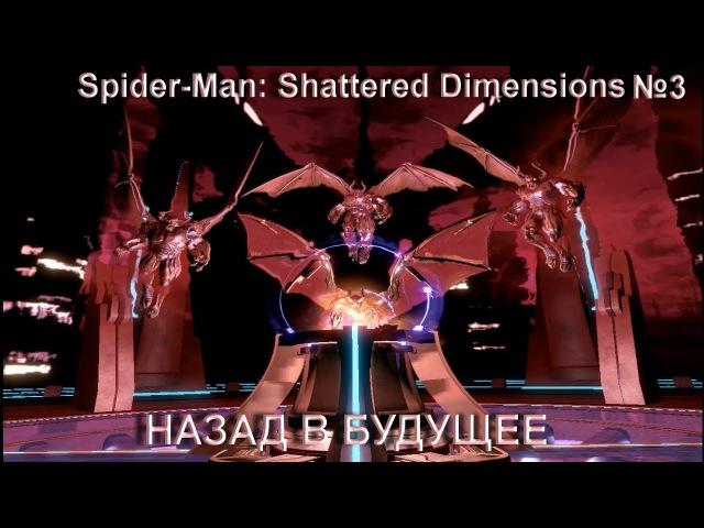 Прохождение Spider-Man: Shattered Dimensions №3- НАЗАД В БУДУЩЕЕ