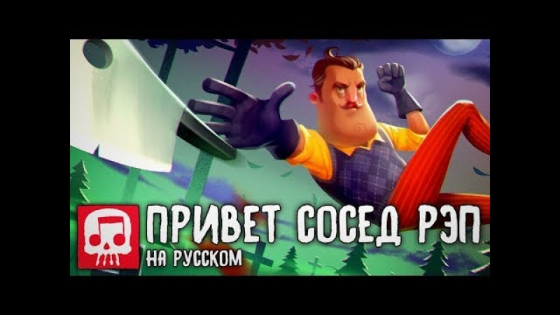 ПЕСНЯ РЭП ПРИВЕТ СОСЕД JT MUSIC - HELLO AND GOODBYE НА РУССКОМ АНИМАЦИЯ SFM HELLO NEIGHBOR 2 SONG