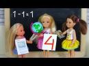 ВЗЯЛИ ШЕФСТВО НАД ПОДРУГОЙ Мультик Барби Про школу Школьные истории с Куклами