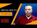 Очередная победа развитого застоя Revolver ITV