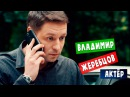 Владимир Жеребцов артист сериала Наживка для ангела 2017 личная жизнь всё о зве