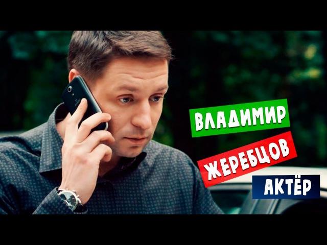 Владимир Жеребцов: артист сериала Наживка для ангела 2017 личная жизнь/ всё о зве...