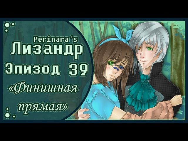 Лизандр 39 эпизод Perinara Сладкий флирт