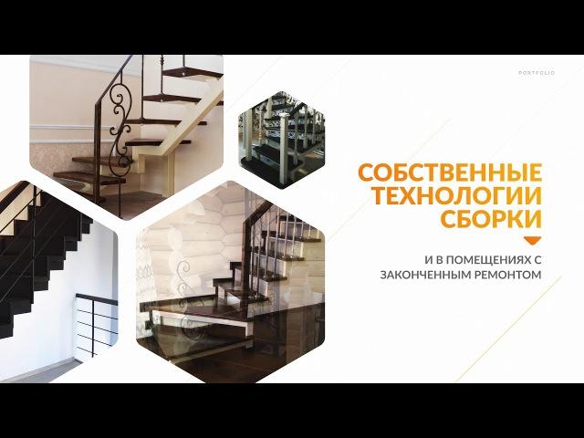Кузнецкий мост Изготовление лестниц на металлокаркасе в Ярославле и области