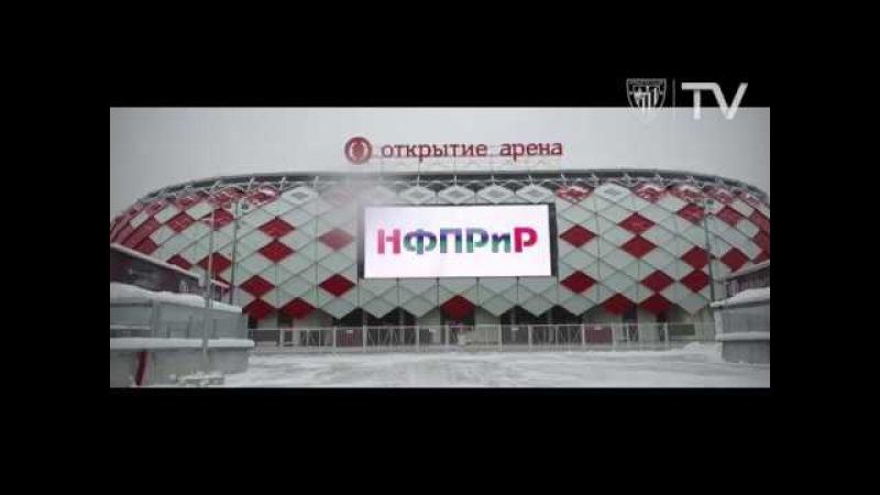 UEL Dena prest Otkrytie Arenan / Todo listo en el Otkrytie Arena UEL