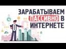 Как зарабатывать в интернете от 100 рублей в час. Сайт для заработка в интернете
