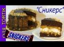 Торт СНИКЕРС Самый простой рецепт Cake SNICKERS Olya Tortik Домашний Кондитер