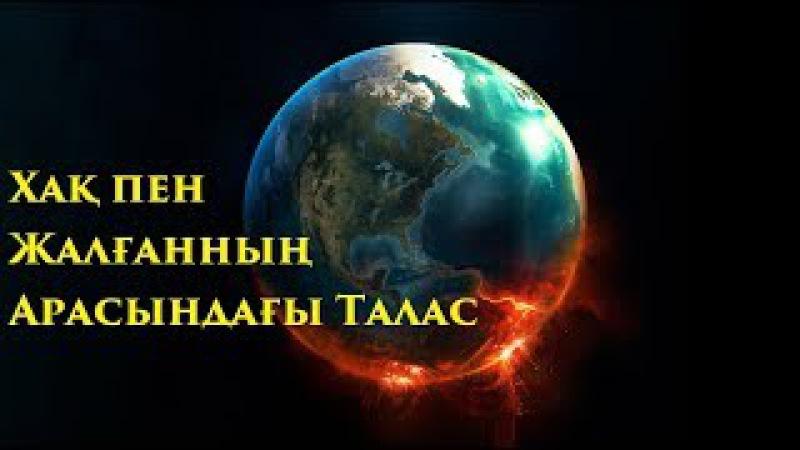 Хақ пен Жалғанның Арасындағы Талас / Ерлан Ақатаев ᴴᴰ