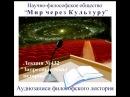 Аудиолекция Запретные темы истории Египет и Атлантида (432)