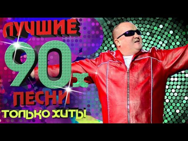 Игорёк - Лучшие песни 90-х. Только хиты!
