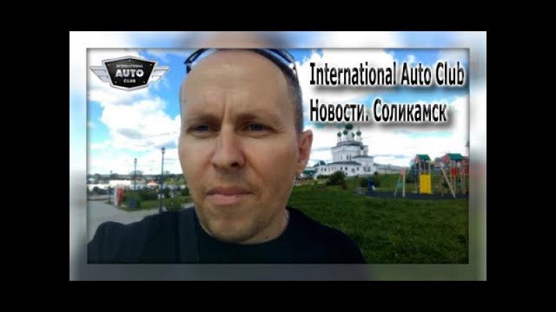 International Auto Club Новости. Соликамск