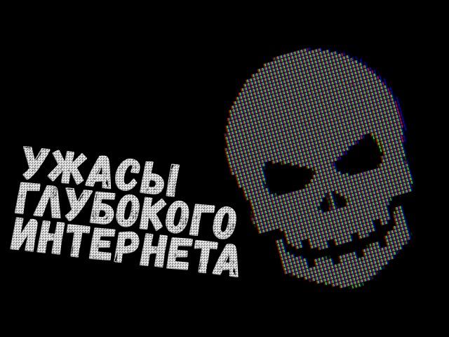 Welcome to the Game - Как я попал в Глубокий Интернет Deep Web (прохождение на русском) 1